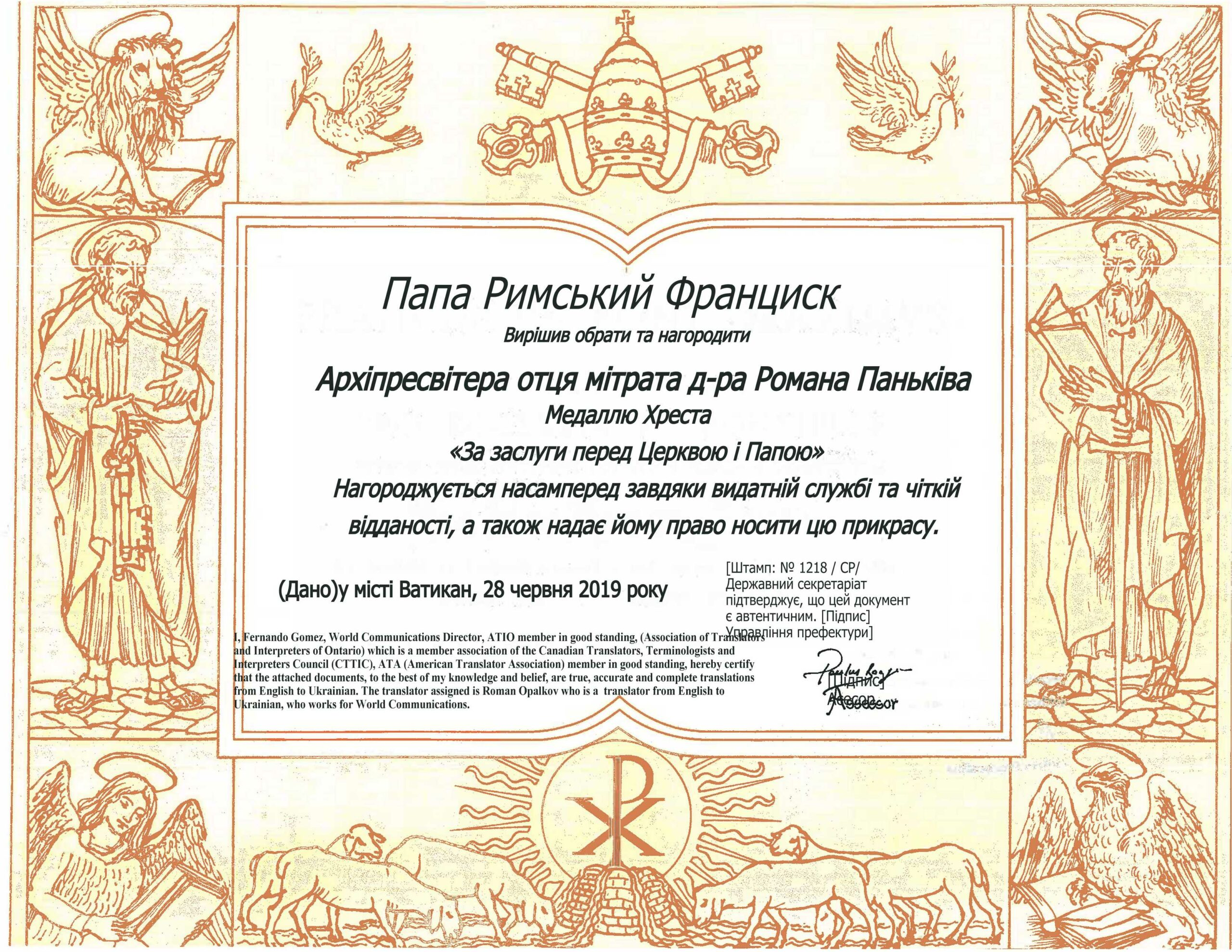 pope certificate UKR